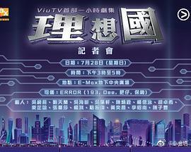 理想国粤语(香港剧)