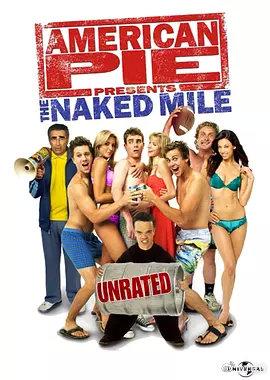 美國派5:裸奔
