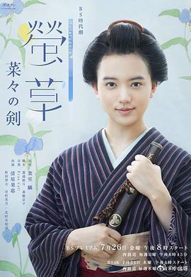 螢草 菜菜的劍