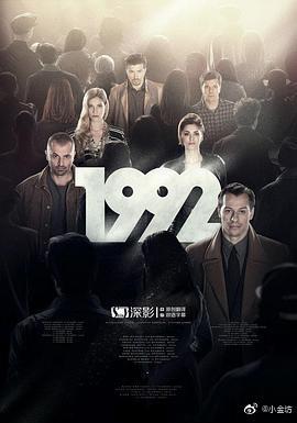 1992第一季(欧美剧)