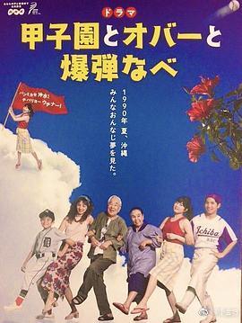 甲子园与老婆婆与炸弹锅(日本剧)