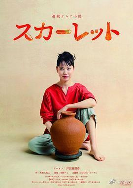 緋紅(日本劇)