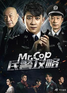 民警攻略(微电影)