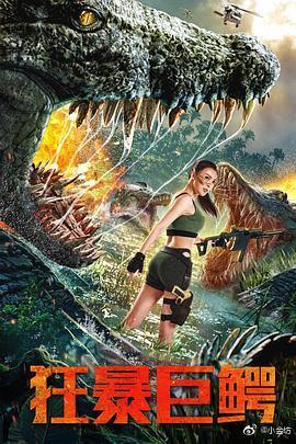 狂暴巨鱷(微電影)