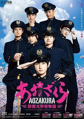 青櫻防衛大學校物語(日本劇)