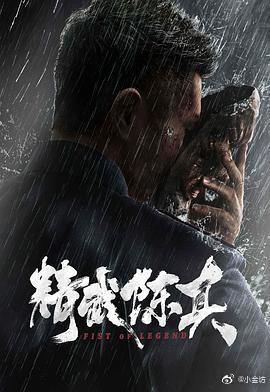 精武陳真2019(微電影)