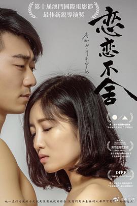 戀戀不舍(微電影)