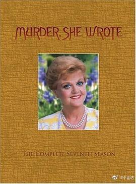 女作家與謀殺案第七季