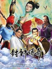 封神傳奇2019(動漫)