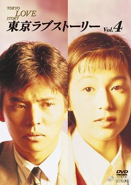 東京愛情故事(日本劇)