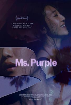 紫色女郎(劇情片)