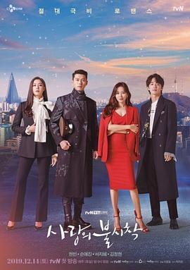 愛的迫降(韓國劇)