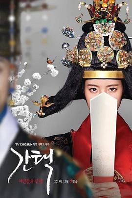 抉擇:女人們的戰爭(韓國劇)