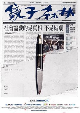 鏡子森林(臺灣劇)