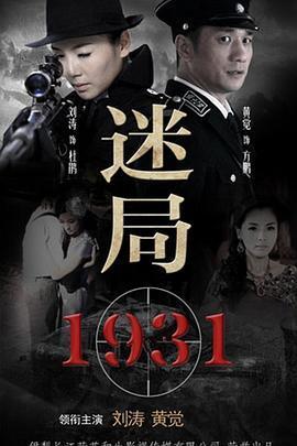 迷局1931(國產劇)