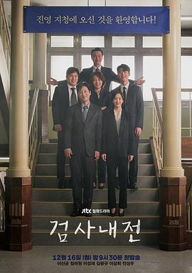 检察官内传(韩国剧)