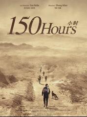 150小時(微電影)