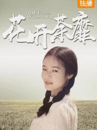花开荼蘼(微电影)