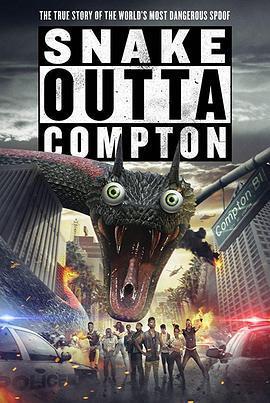 蛇要離開康普頓鎮(喜劇片)