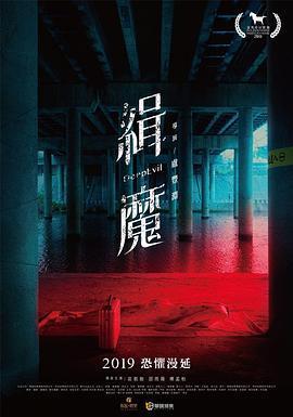 缉魔(恐怖片)