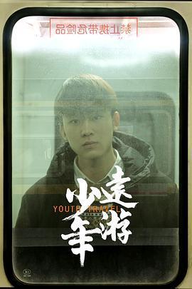 少年远游(HD高清)