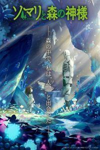 索瑪麗與森林之神(動漫)