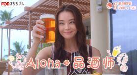 Aloha·品酒師
