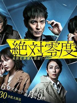 絕對零度2020(日本劇)
