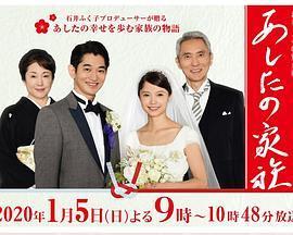 明日家族(日本劇)