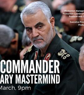 影子司令:伊朗軍事大師蘇萊曼尼(劇情片)