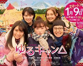 搖曳露營電視劇(日本劇)