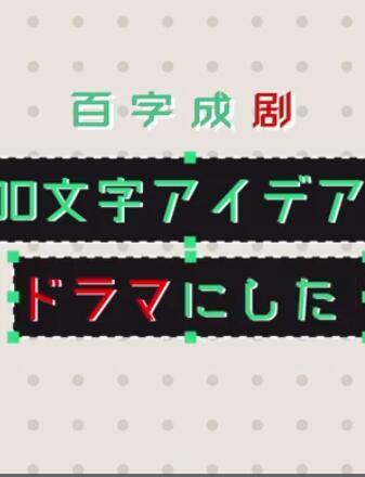 百字成劇(日本劇)