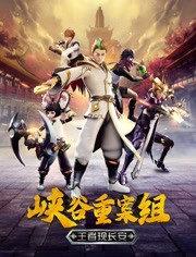 峽谷重案組第4季(動漫)