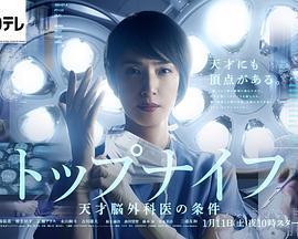 頂尖手術刀:天才腦外科醫生的條件(日本劇)
