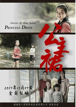 公主裙(微電影)