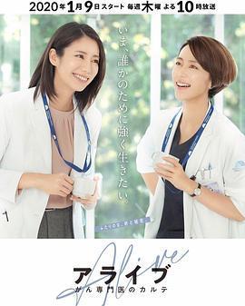 Alive癌癥專科醫生病歷簿(日本劇)
