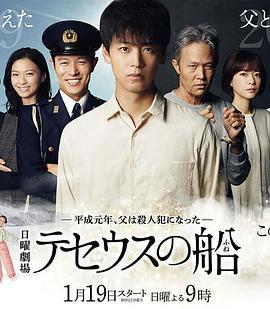 忒修斯之船(日本剧)