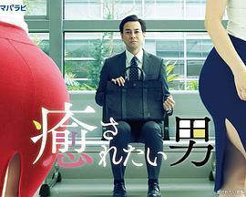 想被療愈的男人(日本劇)