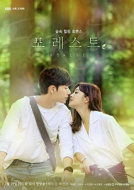 森林(韓國劇)