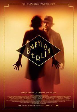 巴比倫柏林第三季(歐美劇)