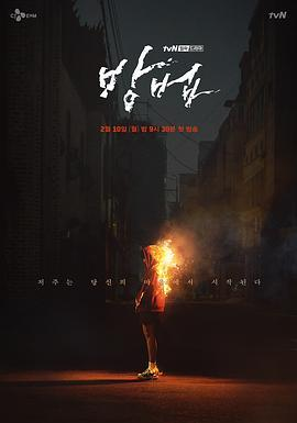 謗法(韓國劇)