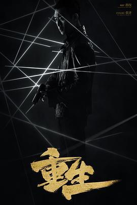重生(國產劇)