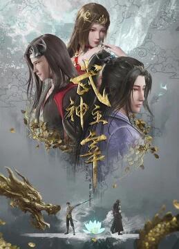 武神主宰(動漫)