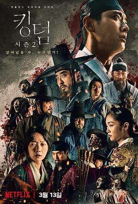 王國第二季(韓國劇)