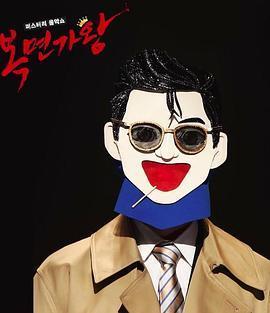 蒙面歌王2020(綜藝)