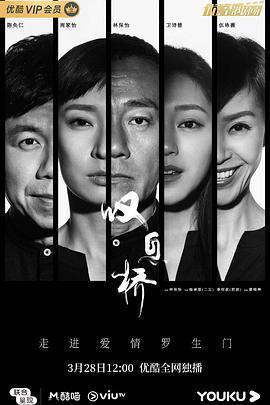 嘆息橋國語(香港劇)