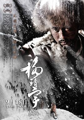 杨靖宇(剧情片)