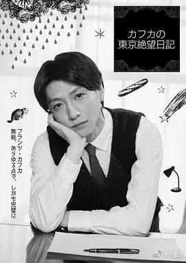 卡夫卡的东京绝望日记