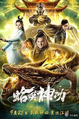 蛤蟆神功(微電影)
