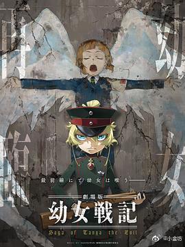 幼女戰記劇場版(動漫)